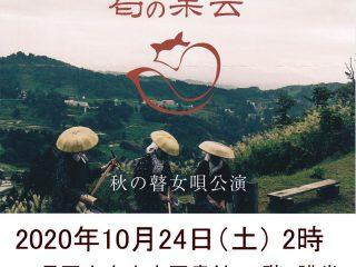 秋の瞽女唄公演のお知らせ