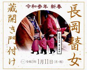 2021年1月11日開催 新春 蔵開き瞽女唄門付け