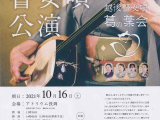 第18回秋の瞽女公演、令和3年10月16日土曜日開催